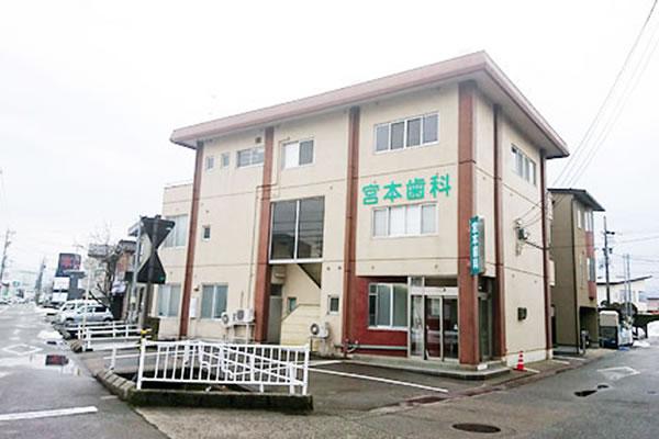 医療法人社団 宮本歯科医院