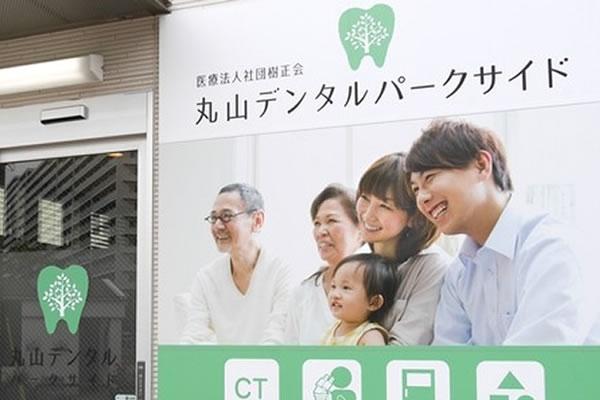 医療法人社団 樹正会 丸山デンタルパークサイド