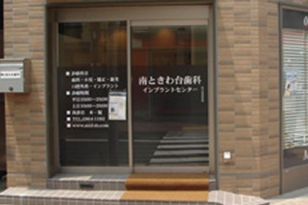 医療法人社団 敬和会 南ときわ台歯科 インプラントセンター