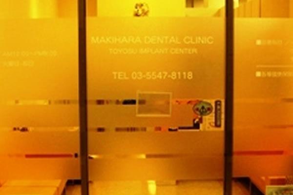医療法人社団有隣会 槙原歯科 豊洲インプラントセンター