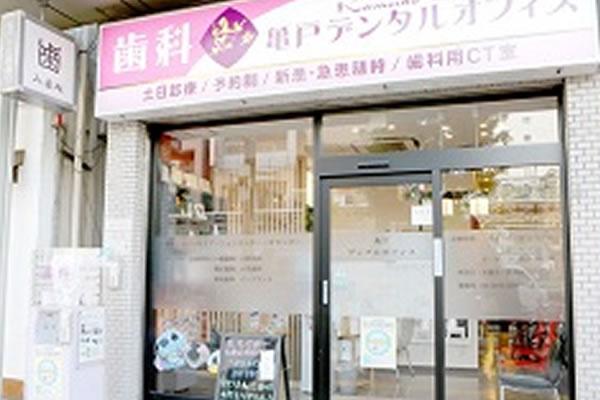 亀戸デンタルオフィス