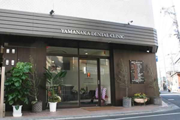 山中デンタルクリニック 浜田山インプラントセンター