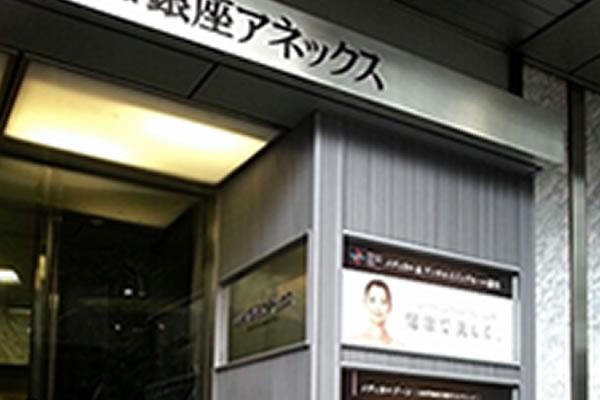 KU歯科クリニック 銀座