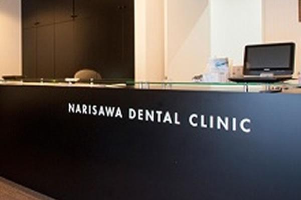 なりさわ歯科クリニック