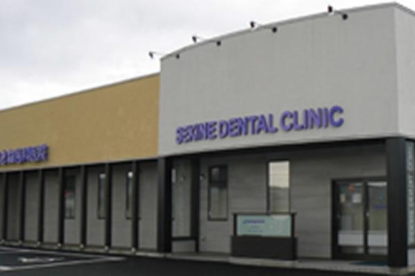 せきね歯科医院