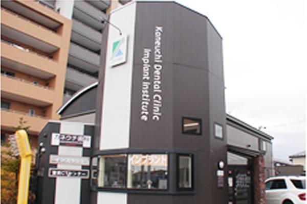 カネウチ歯科医院