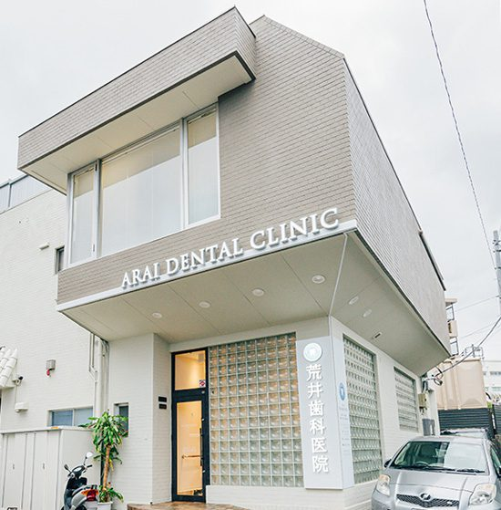 医療法人 荒井歯科医院