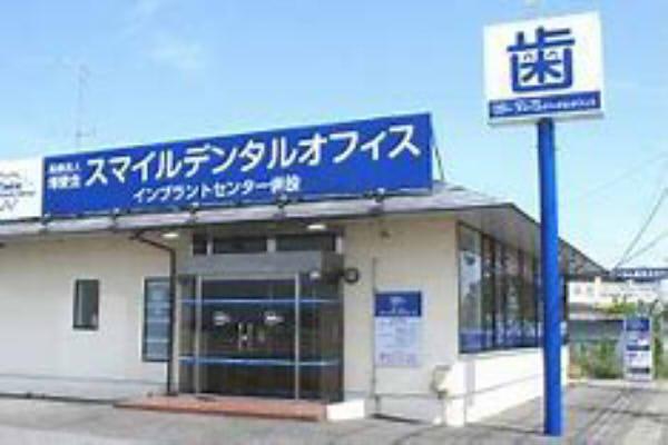 医療法人 博愛会 スマイルデンタルオフィス