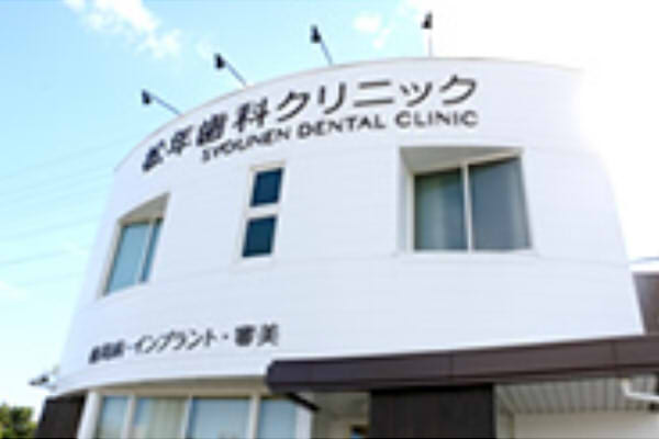 医療法人H&S 松年歯科クリニック