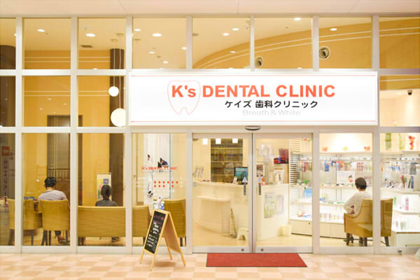 医療法人 将和会 ケイズ歯科・矯正歯科クリニック