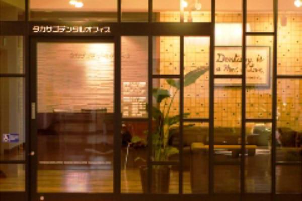 タカサゴデンタルオフィス