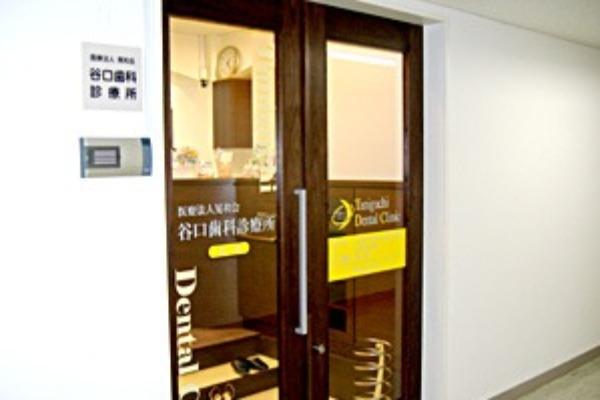 谷口歯科診療所