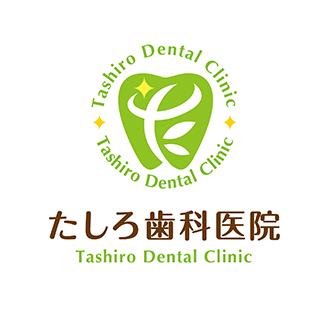 たしろ歯科医院