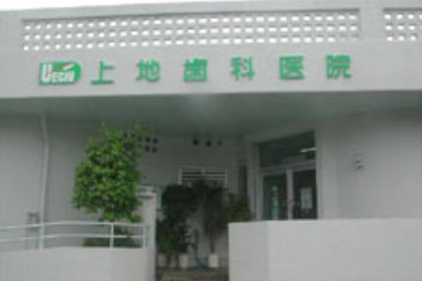 上地歯科医院