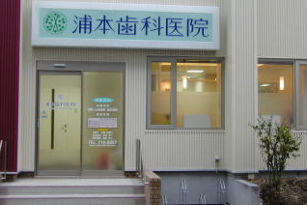 浦本歯科医院