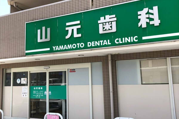 医療法人 山元歯科医院