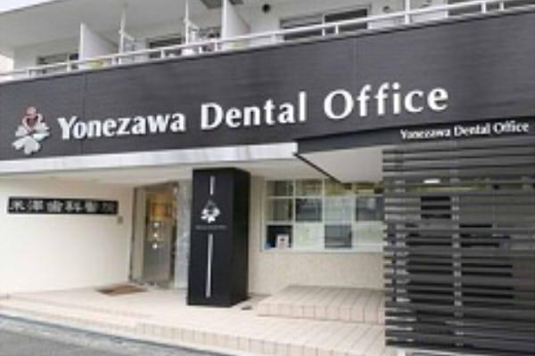米澤歯科醫院
