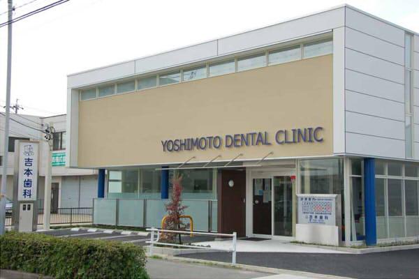 医療法人 Y&M 吉本歯科