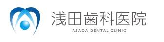 浅田歯科医院