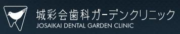 医療法人 城彩会 城彩会歯科ガーデンクリニック