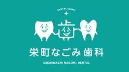 栄町なごみ歯科