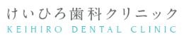 けいひろ歯科クリニック