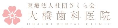 医療法人社団 さくら会 大橋歯科医院