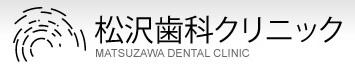 松沢歯科クリニック