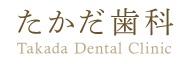 たかだ歯科