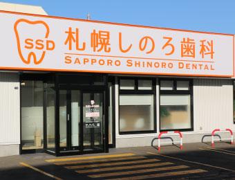 札幌しのろ歯科