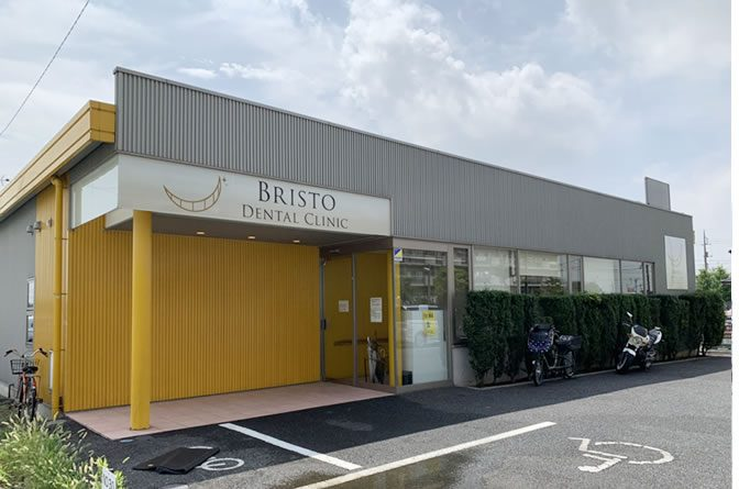 BRIST DENTAL CLINIC