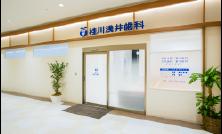 医療法人 清歯会 桂川 浅井歯科医院