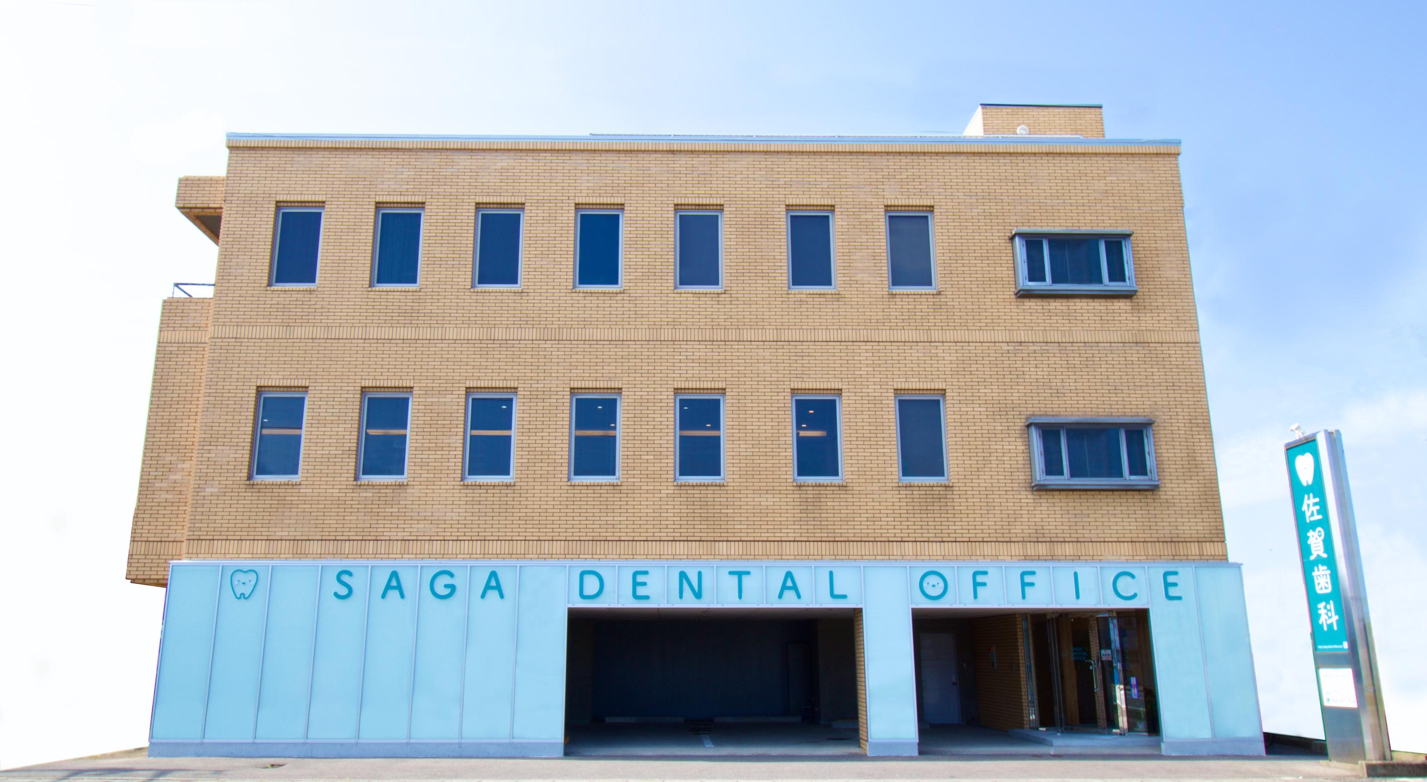 佐賀歯科医院
