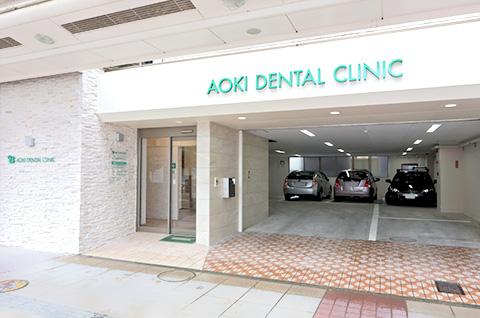 医療法人 青木歯科医院