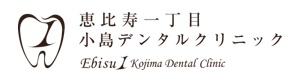 恵比寿一丁目小島デンタルクリニック