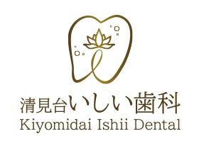 清見台いしい歯科