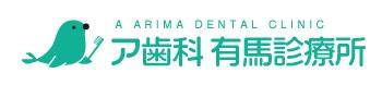 ア歯科有馬診療所