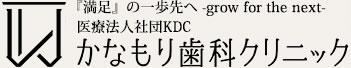 医療法人社団 KDC かなもり歯科クリニック