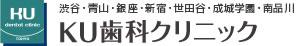 KU歯科クリニック 渋谷