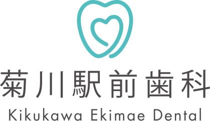 菊川駅前歯科