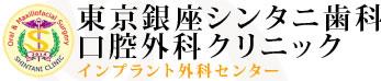 東京銀座シンタニ歯科口腔外科クリニック