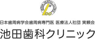 池田歯科クリニック