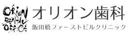 オリオン歯科 飯田橋ファーストビルクリニック