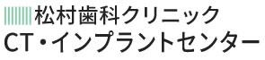 松村歯科クリニック