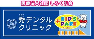 医療法人社団 しろくま会 秀デンタルクリニック +KID`S PARK