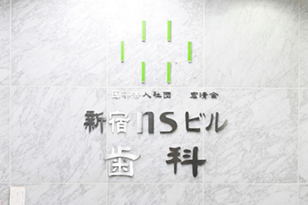 医療法人社団 宏清会 新宿NSビル歯科