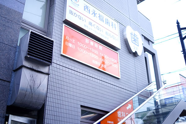 医療法人社団 名月会 西永福歯科