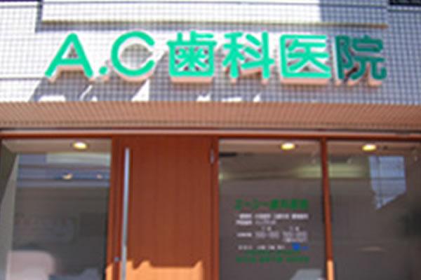 エーシー歯科医院
