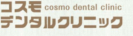 医療法人社団 優星会 コスモデンタルクリニック