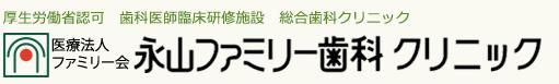 医療法人 ファミリー会 永山ファミリー歯科クリニック